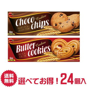【送料無料】ブルボン チョコチップクッキー バタークッキー 選べる 24箱 詰合せ セット ? クッキー びすけっと くっきー cookie biscuit 菓子 おかし ナシオ ぶるぼん Bourbon