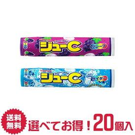 【送料無料】カバヤ食品 ジューC 選べる 20個 詰合せ セット グレープ サイダー | らむね soda 駄菓子 菓子 おかし ナシオ