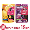 【送料無料】UHA味覚糖 Cケアジューシーコラーゲン 選べる 12袋 詰合せ セット レモン グレープ | 菓子 おかし ナシオ ユーハ みかくとう