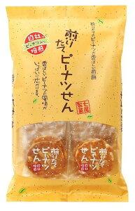 【送料無料】七尾製菓 24枚ピーナツせん 選べる 20個 詰合せ セット ? おせんべい 煎餅 米菓 センベイ おかき オカキ 菓子 おかし ナシオ