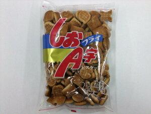 【送料無料】坂栄養食品 190GしおA字フライ 選べる 12個 詰合せ セット | クッキー びすけっと くっきー cookie biscuit 菓子 おかし ナシオ