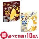 【送料無料】森永製菓  56G大玉チョコボール 選べる 10個 詰合せ セット ピーナッツホワイト ピーナッツ