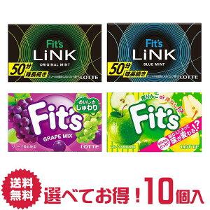【送料無料】ロッテ Fit's ガム 選べる 10箱 詰合せ セット フィッツ FitsLINKオリジナルミント グレープミックス LINKブルーミント ? リフレッシュ 気分転換 みんと mint 菓子 おかし ナシオ GUM が