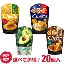 【送料無料】江崎グリコ チーザ 選べる 20袋 詰合せ セット チェダーチーズ カマンベールチーズ仕立て 4種のチーズ ア…