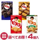 【送料無料】江崎グリコ 15枚 ビスコ 選べる 4箱 詰合せ セット 発酵バター仕立て 焼きショコラ 小麦胚芽入り | クッ…