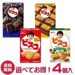 【送料無料】江崎グリコ 15枚 ビスコ 選べる 4箱 詰合せ セット 発酵バター仕立て 焼きショコラ 小麦胚芽入り ? クッキー びすけっと くっきー cookie biscuit 菓子 おかし ナシオ ぐりこ glico