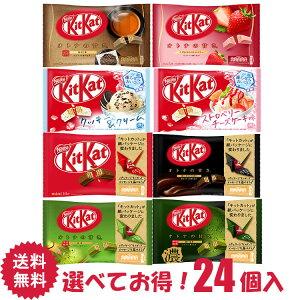 ネスレ キットカット ミニ 12枚×24袋 詰め合わせ|お菓子 チョコレート きっとかっと ねすれ ほうじ茶 抹茶 ストロベリー いちご ナシオ なしお