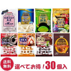 【送料無料】UHA味覚糖 袋飴 キャンディ のど飴 選べる 30袋 詰合せ セット 特濃ミルク8.2 贅沢なOFFのど飴 ノンシュガー贅沢なゼロキャラメルミルク CUCU 塩キャラメルミル