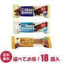 【送料無料】ブルボン 濃厚チョコブラウニー 選べる 18本 詰合せ セット リッチミルク   お茶うけ ティータイム スイ…