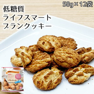 【送料無料】ノースカラーズ 低糖質 ブランクッキー58g×12袋 ダイエット おやつ お菓子 とうしつ おふ くっきー のーすからーず ナシオ なしお