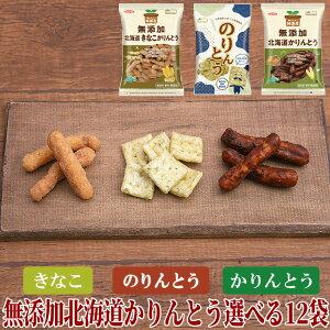 【送料無料】無添加 国産素材 選べる3種のかりんとう きなこ 黒 のり塩 大豆 健康 お菓子 お茶請け カリントウ