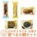 【送料無料】 選べる ロカボ・スタイルお菓子 8個セット  詰めあわせ 食品 スイーツ ケーキ 低糖 質 チーズ レモン 糖…