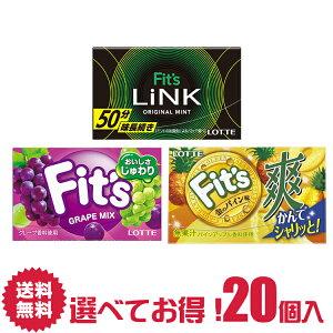 【送料無料】ロッテ Fit's ガム 選べる 20箱 詰合せ セット フィッツ FitsLINKオリジナルミント グレープミックス LINKブルーミント | リフレッシュ 気分転換 みんと mint 菓子 おかし ナシオ GUM が