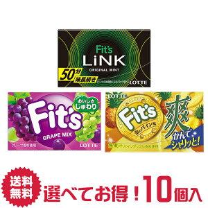 【送料無料】ロッテ Fit's ガム 選べる 10箱 詰合せ セット フィッツ FitsLINKオリジナルミント グレープミックス LINKブルーミント | リフレッシュ 気分転換 みんと mint 菓子 おかし ナシオ GUM が