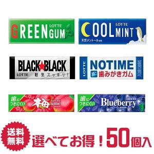 【送料無料】ロッテ 板ガム 選べる 50個 詰合せ セット グリーンガム ブラックブラック ブルーベリー クールミント 梅ガム ノータイム フラボノガム | リフレッシュ 気分転換 みんと mint 菓子