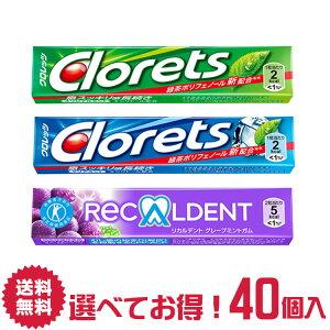 【送料無料】モンデリーズ クロレッツXP リカルデント 選べる 40個 詰合せ セット オリジナルミント クリアミント ピンクグレープフルーツミント グレープミントガム | リフレッシュ 気分転