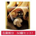 【在庫処分】ナシオ 完熟ショコラバナナ30g×60個 大容量 訳あり お菓子 チョコ ばなな おかし しょこら