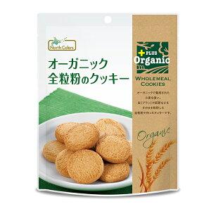 ノースカラーズ オーガニック 全粒粉のクッキー 70g×12袋|のーすからーず ナシオ なしお お菓子 お茶請け おーがにっく 健康 安心 安全 くっきー 北海道
