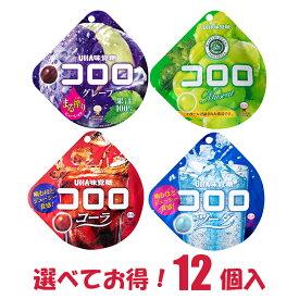 UHA味覚糖 コロロ 選べる 12袋 詰合せ セット グレープ マスカット メロン マンゴー   菓子 おかし ナシオ ユーハ みかくとう