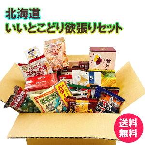 【送料無料】北海道いいとこどり欲張りセット【限定特価】|お菓子 カステラ クッキー カレー スープ 詰合せ 在庫処分 訳あり 大容量 贈り物 プレゼント 福袋 バター飴 銘菓