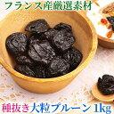 【送料無料】プルーン 250g 4袋 1kg | 種抜き 無添加 ドライフルーツ 大粒 食物繊維 ビタミン 鉄分 フランス国産 アジ…