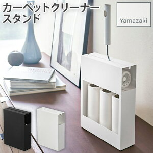 カーペットクリーナースタンド 粘着クリーナー スペアテープ 収納 ブラック ホワイト タワー tower 4325 山崎実業 YAMAZAKI