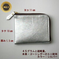 ピッグスキンのミニ財布フラワー革財布ミニ財布レディース財布本革