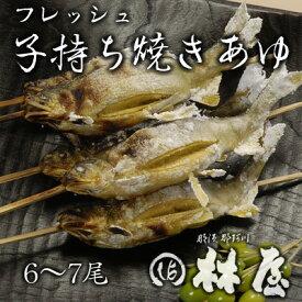 F-6 フレッシュ子持ち焼鮎(焼きあゆ)(6〜7尾)
