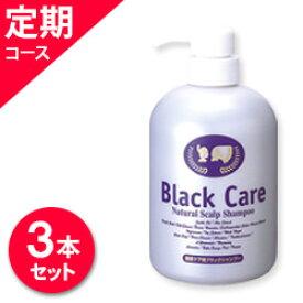 【定期コース】ブラックケアシャンプー600ml 毎回3本お届けのコース