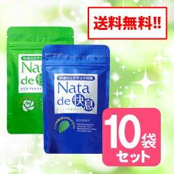 【19%OFF】【送料無料】秒速のエチケット対策 ナタデ快息 お得な10袋セット 【10P03Feb04】