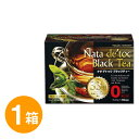 ナタ・デ・トック ブラックティー 1箱 【ナタデトック】【ナタデトックティー】【ダイエットサポート茶】
