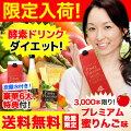 新酵素ダイエット!【ファスティープラセンタ100,000】1本+プレゼント付き!