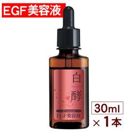 白酵 プレミアム EGF美容液 30ml×1本 美容原液 EGF FGF IGF 美容液 原液美容液