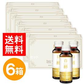 白酵 スーパープラセンタ 50000 6箱セット(50ml×60本) プラセンタドリンク プラセンタ ドリンク