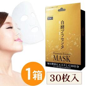 白酵プラセンタマスク 1箱(30枚入り) シートマスク パック プラセンタ マスク シートマスクパック フェイスパック フェイスマスク 【日本製】 美容液マスク