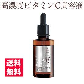 白酵 高濃度 ビタミンC美容液 30ml×1本 ピュアビタミンC 30%配合 VC ビタミンシー ビタミンC 美容液 送料無料【beautyd20】