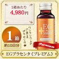 EGプラセンタ【プレミアム】_1箱