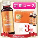 【定期購入】 EGプラセンタ プレミアム 3箱お届けのコース