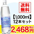 【送料無料】カクテス海洋ミネラル炭酸水1,000ml×12本セット