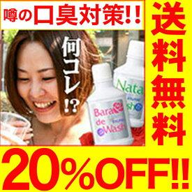 【マラソンSALE】先着300個完売!薬用ナタデウォッシュ 1本が20%OFF送料無料2,260円! 完売次第終了!