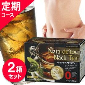 【定期コース】ナタデトックブラックティー 毎回2箱お届けのコース 【ナタ・デ・トック】【ナタデトックティー】