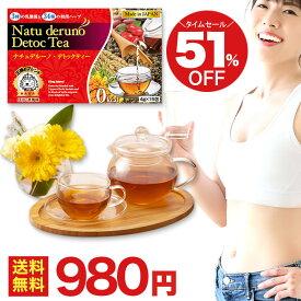 【51%OFFポイント20倍セール!】ナチュデルーノデトックティー 王様のブレンド 1箱 ダイエットティー 健康 ダイエット 茶 お茶 デトックティー ほうじ茶 SALE お試し