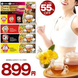【クーポンで899円】 ナチュデルーノデトックティー ダイエットティー 送料無料 健康 ダイエット 茶 お茶 デトックティー 選べる4タイプ
