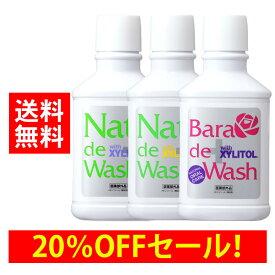 【先着SALE!】先着300個限定!薬用ナタデウォッシュ1本が20%OFF送料無料2,260円!