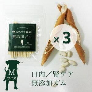 丹波なたまめ茶犬用無添加ガム【Mサイズ:中型犬〜大型犬用】 13本入り×3袋セット /ネコポス送料無料