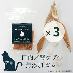 丹波なた豆茶ねこのための歯磨きガム 3袋セット / 猫 おやつ 無添加 国産 歯磨き|メール便送料無料