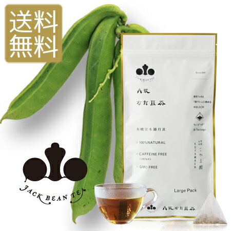 丹波なた豆茶 Large Pack/〜美味しさと実感のお茶〜【送料無料】なたまめ茶/国産/無農薬/オーガニック/ノンカフェイン