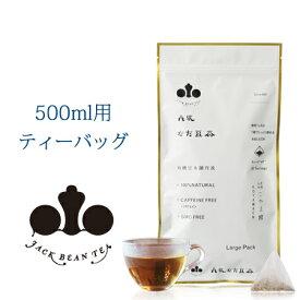 丹波なた豆茶 Large Pack/〜美味しさと実感のお茶〜【送料無料】なたまめ茶/国産/無農薬/オーガニック/ノンカフェイン/