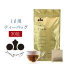 丹波なた豆茶Premium Pack/〜美味しさと実感の健康茶〜【送料無料】/国産/なたまめ茶/無農薬/オーガニック/ノンカフ…