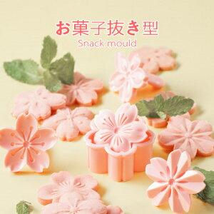 さくらの抜き型 クッキー型 型抜き お菓子 桜の花びら 生抜き クッキー抜き型 桜 さくら クッキー型 クッキーカッター 型抜き 和菓子 生抜き 桜の花 製菓器具